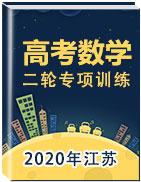 2020年江蘇高考數學二輪專項訓練題組