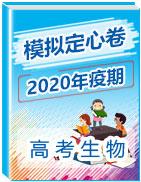 2020年疫期高考生物模擬定心卷