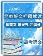 【读美文 增灵气 冲满分】2020年高考语文绝妙好文押题解读