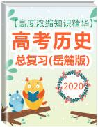 【高度濃縮知識精華】2020年高考歷史總復習(岳麓版)