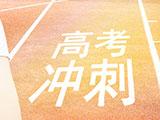 2020年高(gao)考(kao)志�填(tian)�蟪�M��� �[正心(xin)�B不(bu)要慌