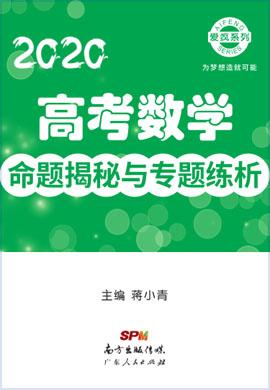 2020高考数学【爱疯系列】命题揭秘与专题练析