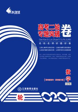 2020年高考數(shu)學(文(wen)科)二輪(lun)專(zhuan)題(ti)突(tu)破卷【優化大(da)考卷系(xi)列】(全國(guo)通用(yong)版)