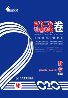 2020年高考數(shu)學(理科)二輪(lun)專(zhuan)題(ti)突(tu)破卷【優化大(da)考卷系(xi)列】(全國(guo)通用(yong)版)