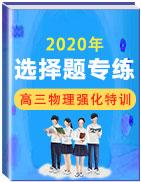 选择题专练2020年高三物理强化特训