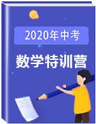 2020年中考数学特训营
