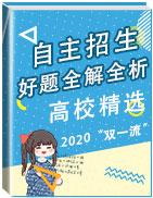 """2020""""双一流""""高校自主招生好题精选全解全析"""