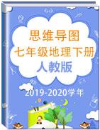 【学霸脑图】2019-2020学年七年级地理下册思维导图(人教版)