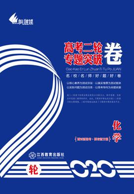2020年高考化學二輪(lun)專(zhuan)題(ti)突(tu)破卷【優化大(da)考卷系(xi)列】(全國(guo)通用(yong)版)