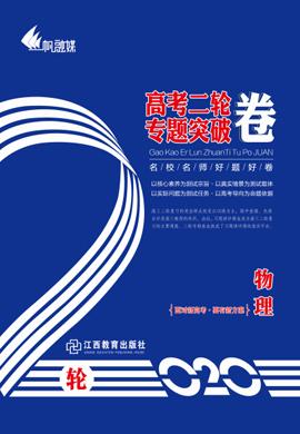 2020年高考物(wu)理二輪(lun)專(zhuan)題(ti)突(tu)破卷【優化大(da)考卷系(xi)列】(全國(guo)通用(yong)版)