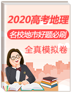 2020高考地理【名校、地市好題必刷】全真模擬卷【學科網名師堂】