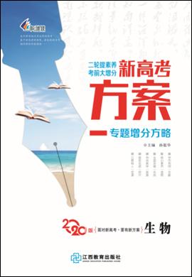 2020版【新(xin)高考方案】高考生物(wu)二輪(lun)專(zhuan)題(ti)增分方略(通用(yong)版)
