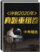冲刺2020年中考精选真题重组卷