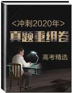 沖刺2020年高考精選真題重組卷