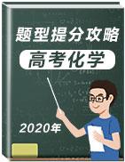 決勝2020年高考化學之題型提分攻略