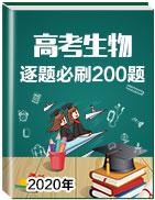 2020年高考生物逐题必刷200题