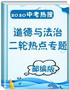 【中考热搜】2020年中考道德与法治二轮热点专题(部编版)