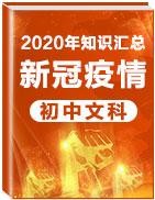 關于2020年新冠疫情之初中文科知識匯總