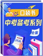【口袋书】2020年中考备考系列