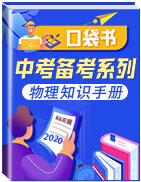 【口袋书】2020年中考物理知识手册