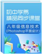八年級信息技術同步精品課堂(Photoshop平面設計)