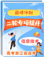 巅峰冲刺2020年浙江省高考选考信息技术二轮专项提升