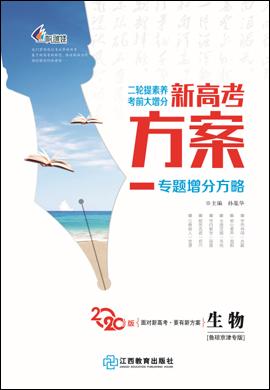2020版【新(xin)高考方案】高考生物(wu)二輪(lun)專(zhuan)題(ti)增分方略(魯瓊京津專(zhuan)版)