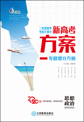 2020版【新(xin)高考方案】高考政治二輪(lun)專(zhuan)題(ti)增分方略(魯瓊京津專(zhuan)版)