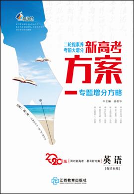 2020版【新(xin)高考方案】高考英語(yu)二輪(lun)專(zhuan)題(ti)增分方略(魯瓊京津專(zhuan)版)