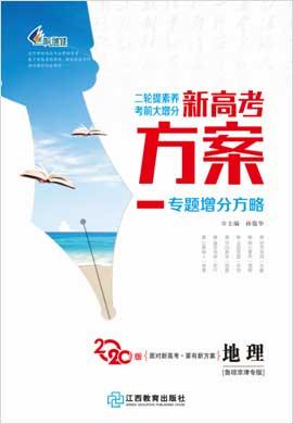 2020版【新(xin)高考方案】高考地理二輪(lun)專(zhuan)題(ti)增分方略(魯瓊京津專(zhuan)版)