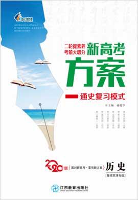 2020版【新(xin)高考方案】高考歷(li)史(通史版)二輪(lun)專(zhuan)題(ti)增分方略(魯瓊京津專(zhuan)版)