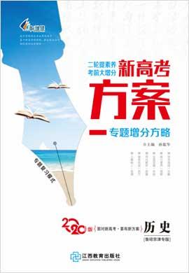 2020版【新(xin)高考方案】高考歷(li)史(專(zhuan)題(ti)版)二輪(lun)專(zhuan)題(ti)增分方略(魯瓊京津專(zhuan)版)