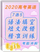 2020高考英语考前冲刺语法填空短文改错精准训练