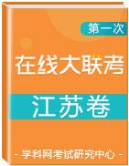 学科网2020年3月高三第一次在线大联考(江苏卷)