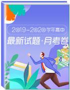 2019-2020學年高中最新試題·月考卷
