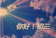 初中生物:中考必备,中考必背(1)