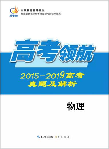 高考領航2015-2019高考物理真題及解析