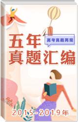 五(wu)年(nian)(2015-2019年(nian))高考真題匯編(bian)-學(xue)科網