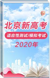 聚(ju)焦新高考 2020北ben)┬賂嚦際(ji)視π圓饈模擬考ji) />  </div>      <div class=