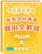 2020年新型冠状病毒疫情政治学科全解读集合专题【学科网名师堂】