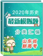 山东省新高考2020年历史最新模拟题分类汇编