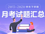 全國2020屆高(gao)三(san)月(yue)考聯考調研試題及答案(an)(3月(yue))