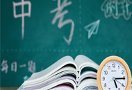 2021年北京中考和毕业会考首次两考合一