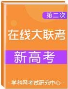 學(xue)科網2020年3月高三第二(er)次(ci)在(zai)線大聯考(新高考)