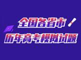 全國各(ge)省(sheng)市歷(li)年高考模擬試(shi)題