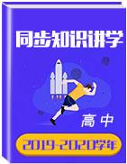 2019-2020學(xue)年高中同步知(zhi)識講學(xue)