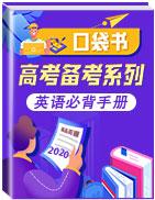 【口袋书】2020年高考英语必背手册