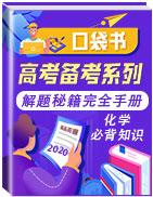 【口袋书】2020年高考化学必背知识与解题秘籍完全手册