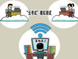 多地高三陸續開學 學生正在如何(he)備戰(zhan)高考?