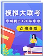 學科網2020年中考模擬大聯考